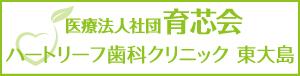 医療社団法人育芯会 ハートリーフ歯科クリニック東大島