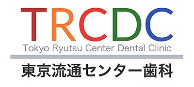 24時間Web予約可!大田区平和島の東京流通センター歯科クリニックです。品川区八潮も近く虫歯 予防歯科 歯周病 審美 ホワイトニングは当医院へどうぞ。